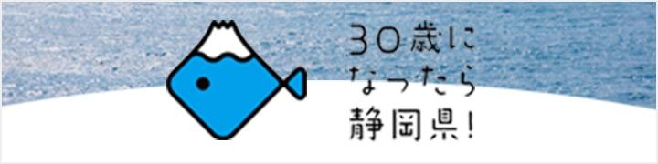 30歳になったら静岡県!