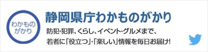 静岡県庁わかののがかり