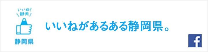 いいねがあるある静岡県