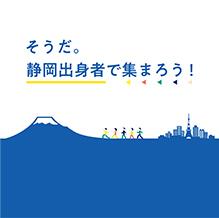 そうだ。静岡出身者で集まろう!