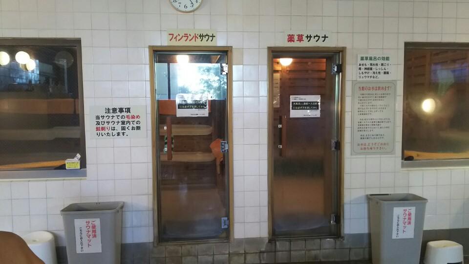 静岡 し きじ 「サウナしきじ」静岡の聖地!天然水 水風呂・薬草サウナ…その全てが極上!